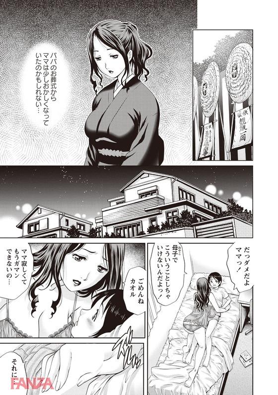 【エロ漫画】 息子に夜這いwww 旦那を亡くした寂しさを埋めるために・・・