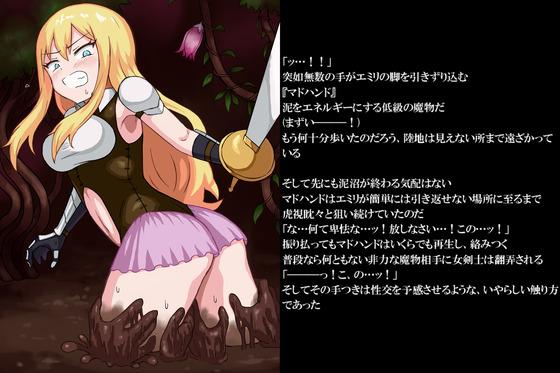 【エロ画像】 女剣士 vs エロい森!! 催淫毒が充満する森でセクハラ攻撃を受け続ける女剣士www(サンプル11枚)