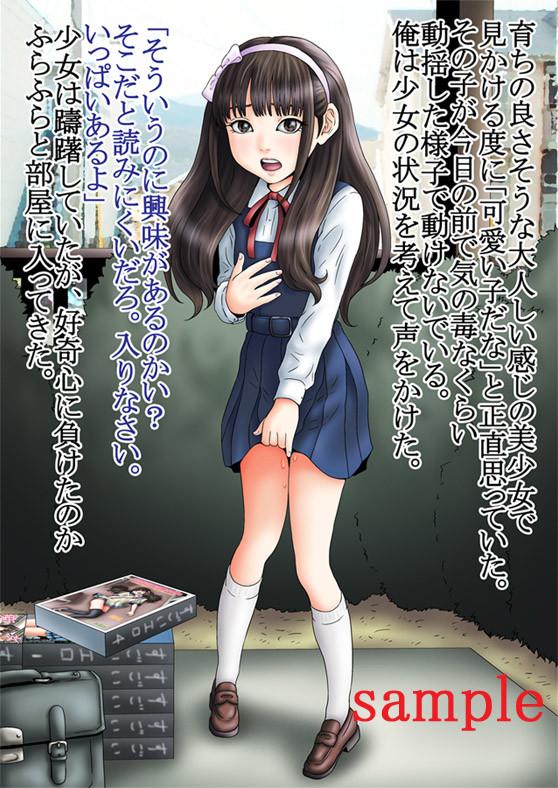 近所の美少女が俺の捨てたエロ本を・・・っ!?とりあえず家に招き入れた結果www(エロ漫画)