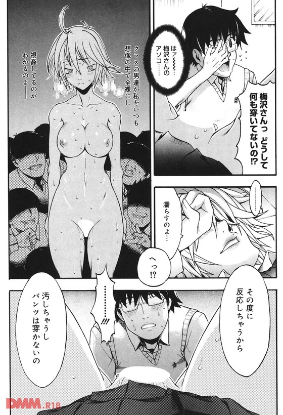 【エロ漫画】 高嶺の花に種付けプレス!! 男子からの人気が高い少女の秘密を知ってしまったモブ男www