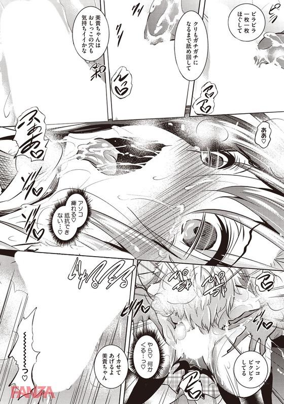 【エロ漫画】 強気なお嬢様がチャラ男のエロテクに敗北!! 弱みを握られ脅迫レイプwww