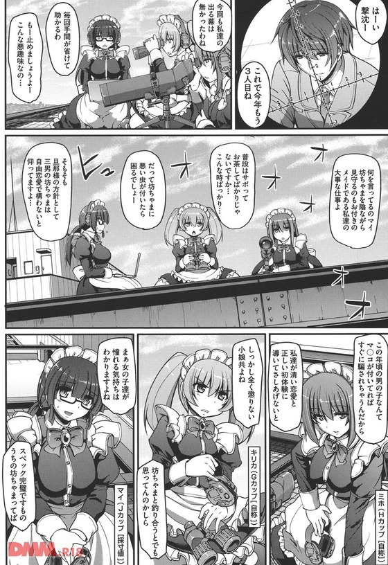 【エロ漫画】 メイド達による早漏克服特訓!! 早漏に悩むイケメン御曹司のために3人のメイド達がwww