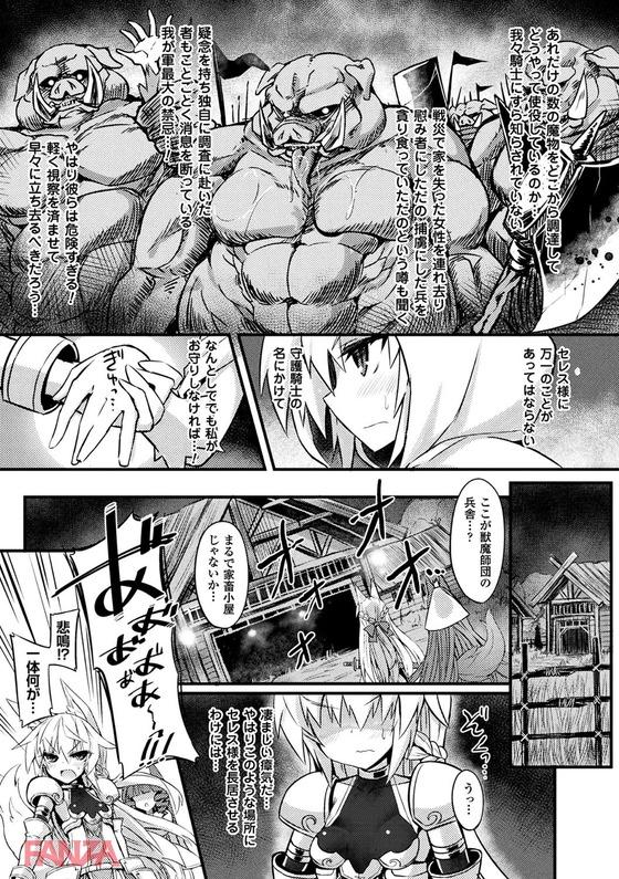 【エロ漫画】 オークの苗床にされちゃう女騎士!! クズ王女の罠にはめられオークに捕まってしまった結果・・・