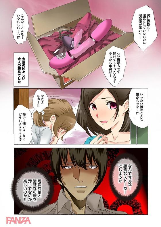 【エロ漫画】 ストーカー被害にあっている母娘!? 目の前で媚薬らしきものを飲んでしまった娘が…