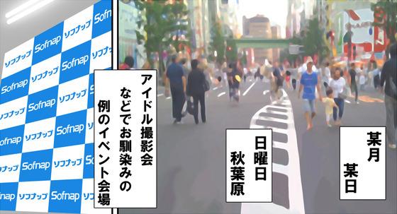 【SOFT・ON・OMANKO】崖っぷちアイドル羞恥撮影会001