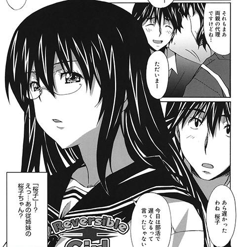 【エロ漫画】 無邪気な少女 ⇒ 10年でクールなJKに!? クールな大人になった本当の理由は…