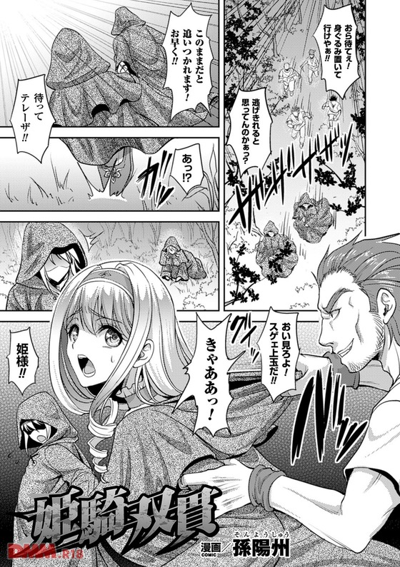 【エロ漫画】 気高い女騎士 vs 触手!! 姫を逃がすために囮になった女騎士の末路www