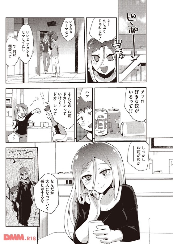 【エロ漫画】 強気なアネゴ(処女)!! 年下男「アネゴ!オレにアナルセックス教えてくださいっ!」 アネゴ「はっ!?」