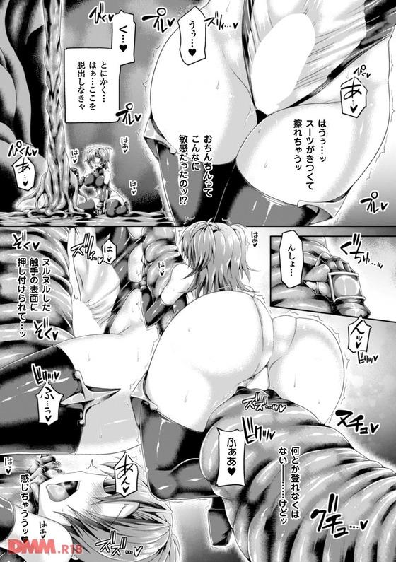 【エロ漫画】 バトルスーツヒロイン媚毒快楽堕ち!! 魔物の毒で敏感フタナリ化させられてしまい…