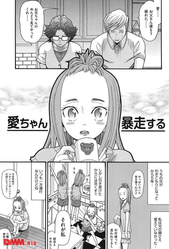 【エロ漫画】 ひきこもり兄貴 × ダメンズ妹!! ダメ兄貴の世話をするうちになにやら目覚めてしまった妹www