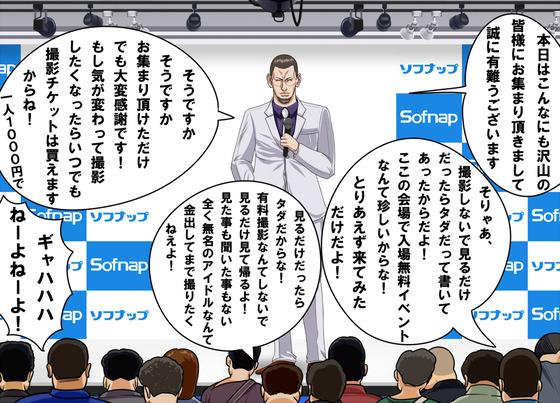 【SOFT・ON・OMANKO】崖っぷちアイドル羞恥撮影会008