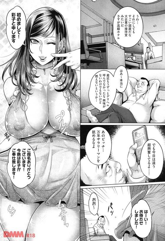【エロ漫画】 秘書課エース × 社畜キモデブ!! プライドの高いOLがキモオヤジに弱みを握られた結果www