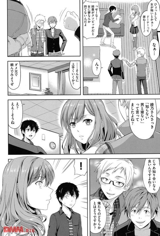 【エロ漫画】 素直になれないブラコンシスコン姉弟!! いつまでたっても煮え切らないので友人が人肌脱いだ結果www