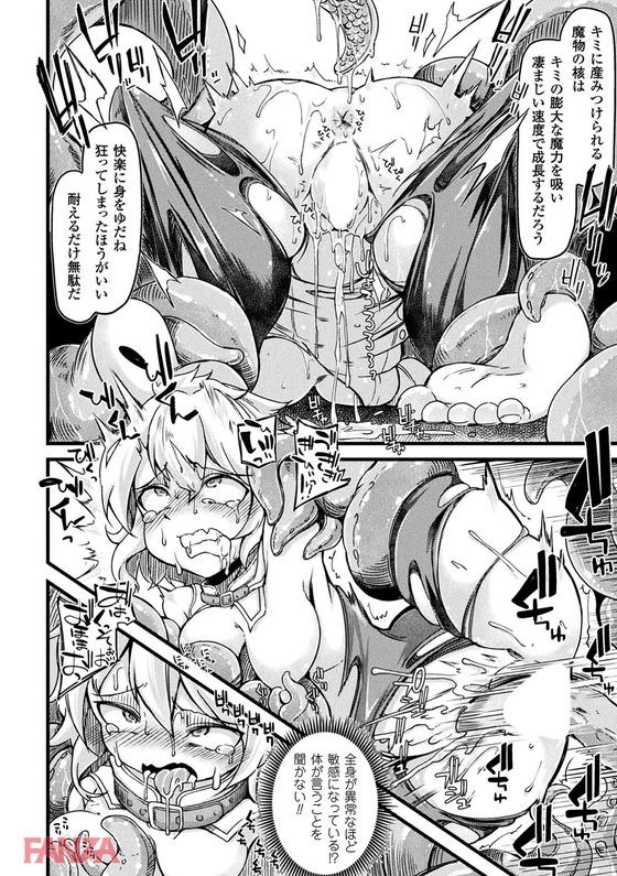 【エロ漫画】 不死の女騎士の堕とし方!! 触手の快楽責めでアヘ顔苗床堕ちwww