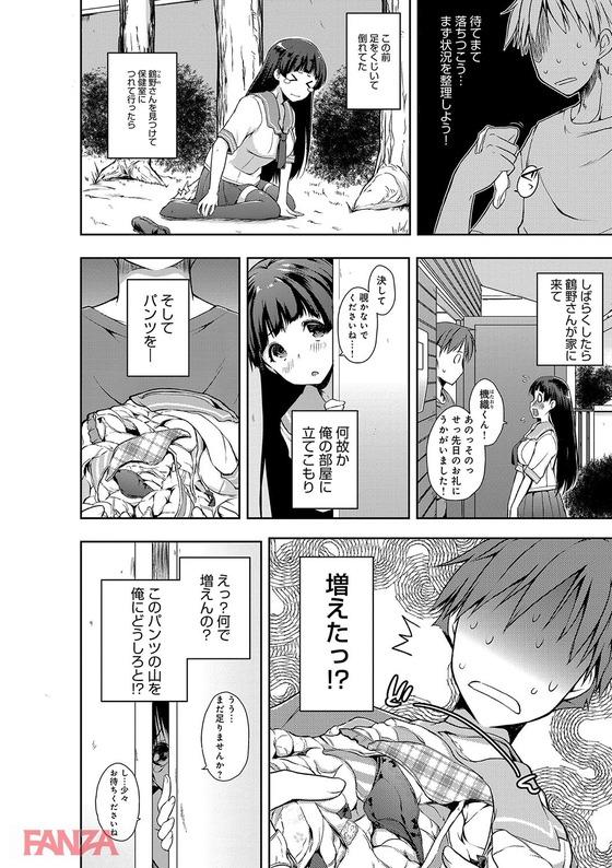 【エロ漫画】 天然少女の恩返し!! 助けられた恩を返すため、脱ぎたてパンツを・・・www