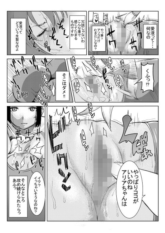 【エロ漫画】捕らえられた女騎士がバキュームベッドで拘束されて媚薬責め調教で墜とされる!