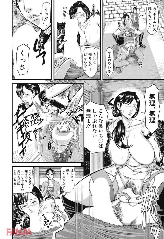 【エロ漫画】キモデブ男に調教される若妻!! 夫の単身赴任中に訪ねてきた男に・・・