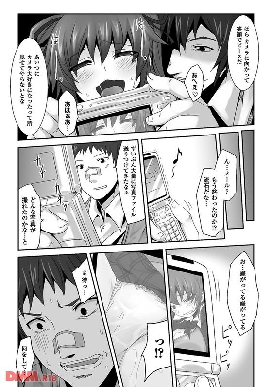 【エロ漫画】 彼氏の友人に寝取らレイプ!! カメラ恐怖症を治すために荒療治と称して縛られたまま・・・