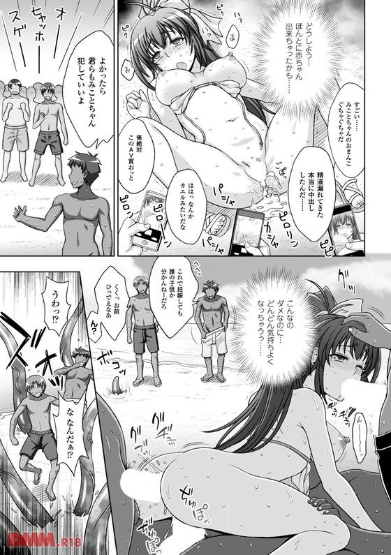 【エロ漫画】チャラ男に妖魔の媚薬を盛られた美少女退魔師!! 行方不明の仲間の居場所を聞き出すためにチャラ男の言いなりに…