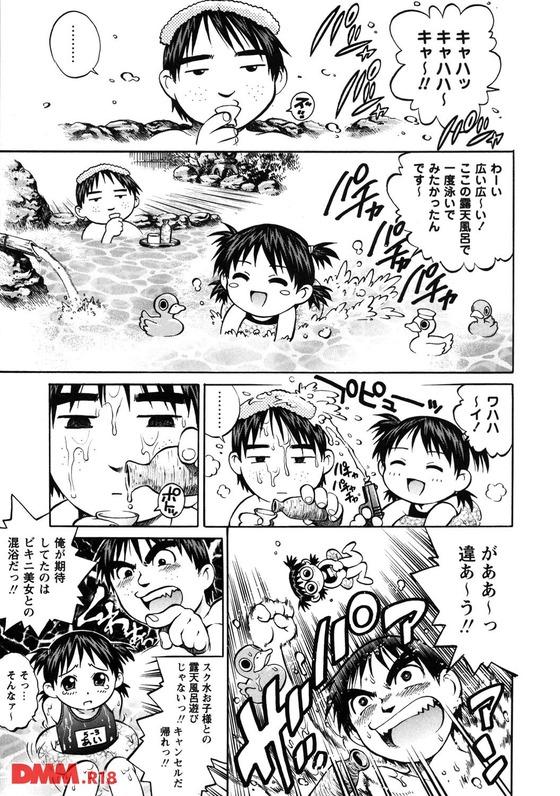 【エロ漫画】 スク水少女なコンパニオン!? 露天風呂でビキニコンパニオンを呼んだら…