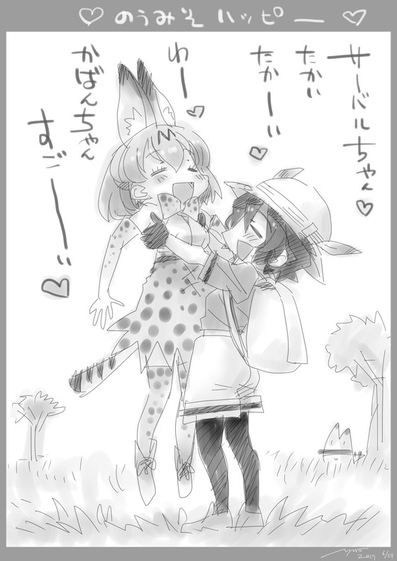 可愛い04006