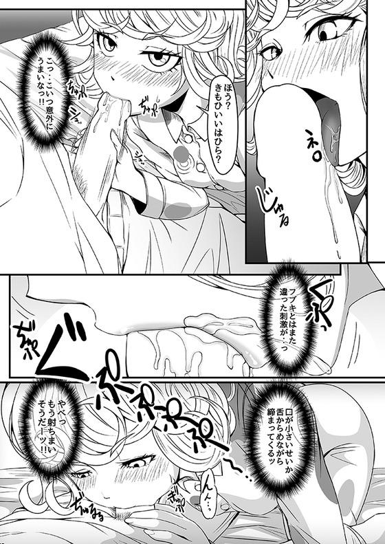 【ワンパンマン】サイタマがフブキやタツマキと結婚した世界に行ってしまった結果www(サンプル14枚)