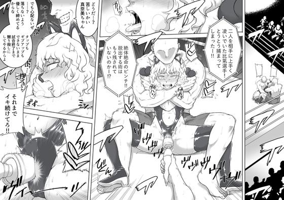 【鉄風】一人でトレーニングしていた比氣真奈美が拉致されて地下闘技場で絶頂地獄www
