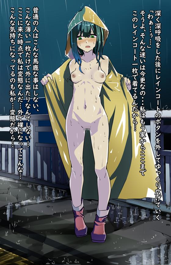 「わ、わたしとうとう裸になっちゃった…(ドキドキ」受験勉強の捌け口として露出趣味に目覚めた少女が雨の日の歩道橋でwww