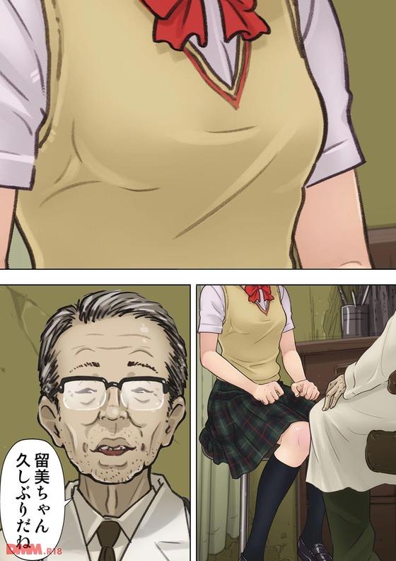 女子学生「あっ…うっ…」セクハラ爺医師「ん?どうしたかな?」 医師に逆らえない少女がセクハラ触診されちゃうwww