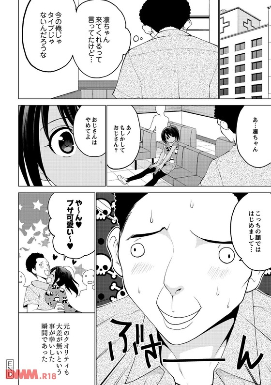 【エロ漫画】 突然キモオヤジになってしまう病気!? 絶望して黄昏れてる元男子高校生のもとに特殊な美少女が…www