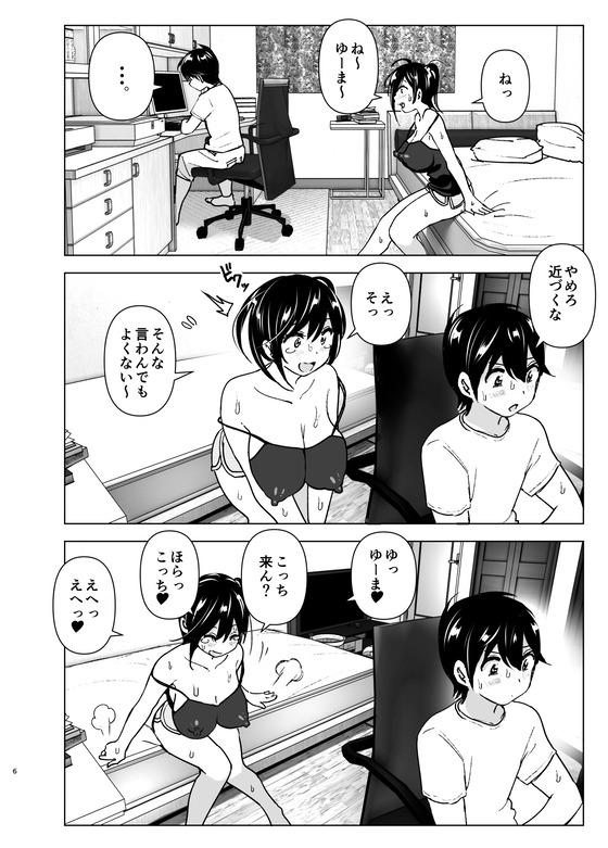 【エロ漫画】 姉弟でガチ孕まセックス!! 姉の愚痴を聞いているうちにお互いの好意に気づいていき・・・