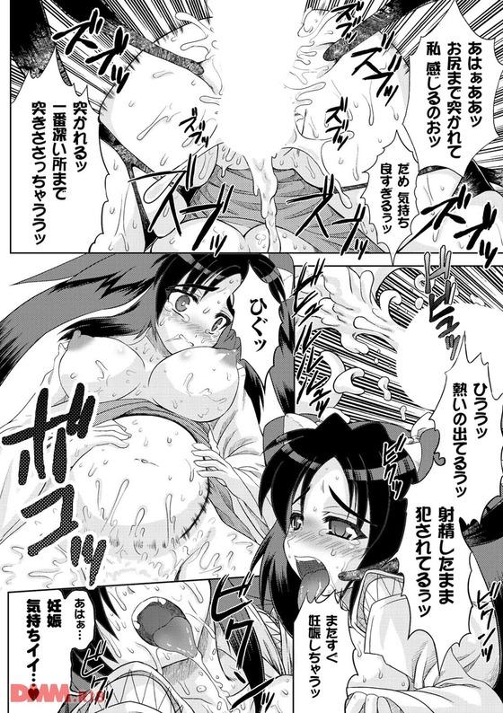 【エロ漫画】 蛇の化け物に孕まセックスされちゃう巫女!! 蛇神との契約を今代で終わらせるために反逆した結果…