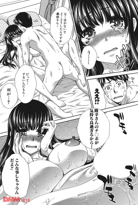 【エロ漫画】 ビッチな義姉と不倫セックス!! 兄の家にお呼ばれに来たら義姉にオチ○ポ吸われましたwww(^q^)