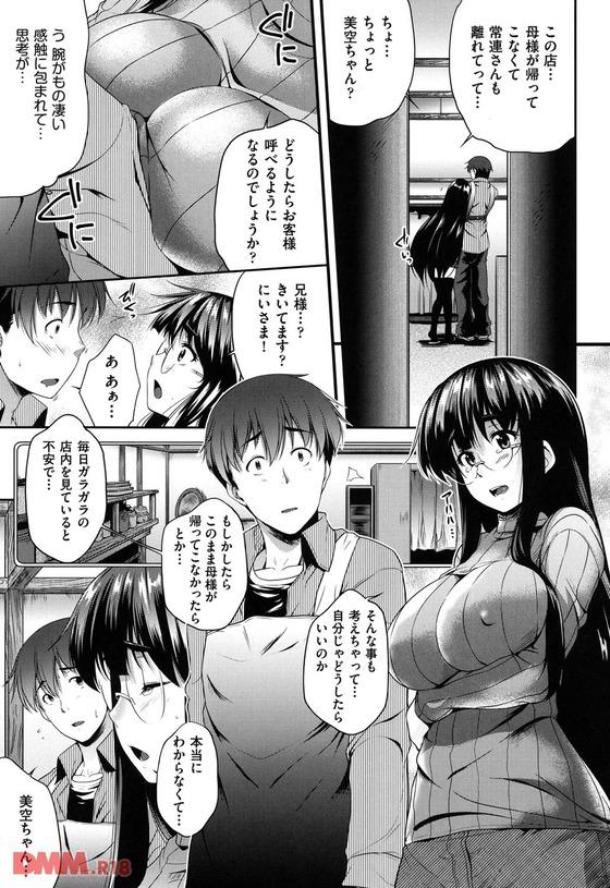 【エロ漫画】 素直で良い子な眼鏡っ娘がエロすぎてついイタズラ!! 父の再婚で眼鏡美人三姉妹と暮らすことに…