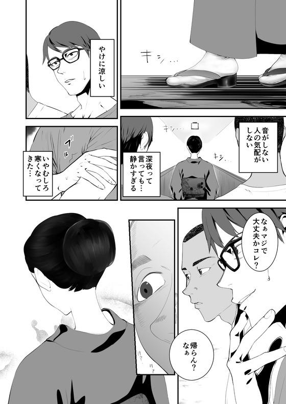 【エロ漫画】 エロ恐怖体験!! 肝試しで廃旅館に向かったら営業中の小さな旅館が・・・(サンプル11枚)