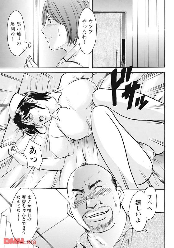 【エロ漫画】 セクハラおじさん vs 美人看護師!! キチガイ嫉妬女医に嵌められてセクハラおじさんにご奉仕セックスするハメに…