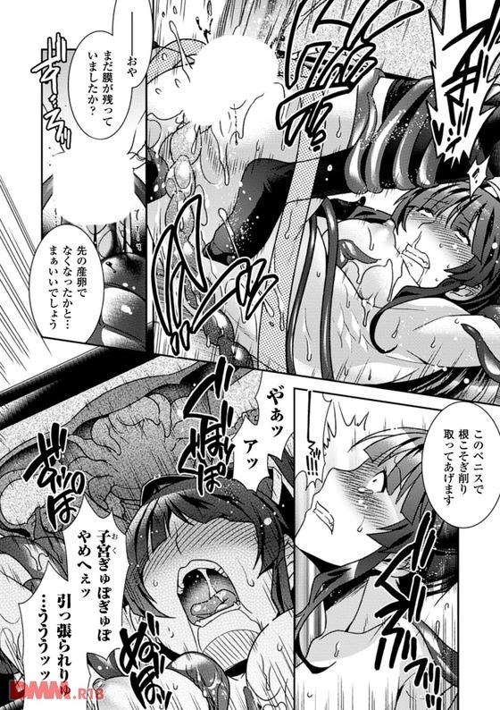 【エロ漫画】剣道JKが触手怪人に捕まってアヘ顔強制産卵させられ苗床に・・・