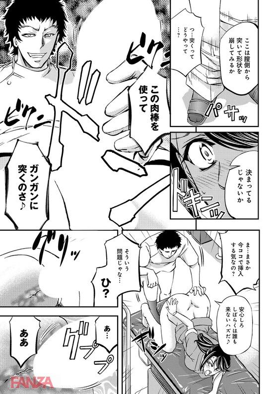 【エロ漫画】 セクハラ医師のエロ診察でNTRレイプ!! 媚薬を使われ弱いところを責められ続ける人妻www