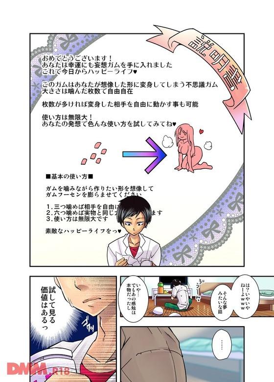 【エロ漫画】 遠隔操作セクハラ!! 超常的なガムで作り出した人形でナマイキ委員長を遠隔操作セクハラしまくる逆恨みクズ男www