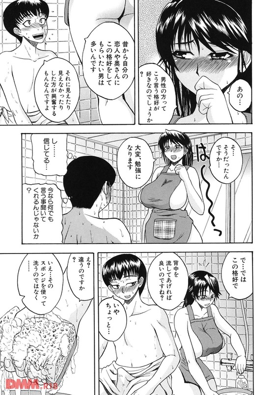 【エロ漫画】憧れの人妻セックスレス!?  下着ドロ男「僕が色々教えてあげますよ奥さん!」