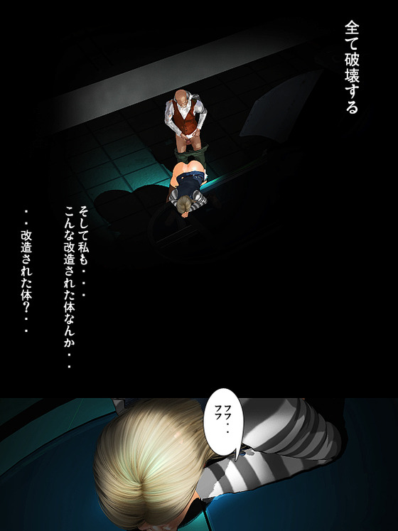 【ドラゴンボール】 18号 vs ドクターゲロ!! 停止装置で脅され抵抗できなくされて調教レイプされてしまうwww