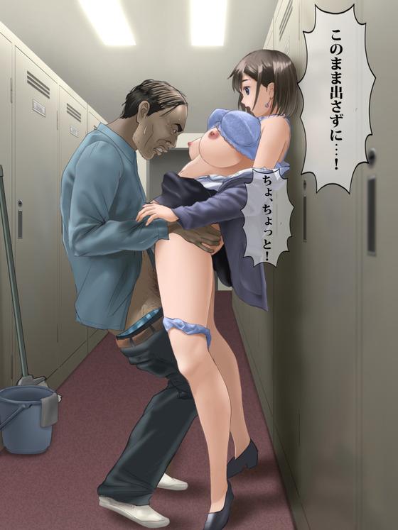 【エロ画像】 美人OL × 清掃員の汚っさん!! 中年オヤジをからかったら強引に中出しセックスされたwww
