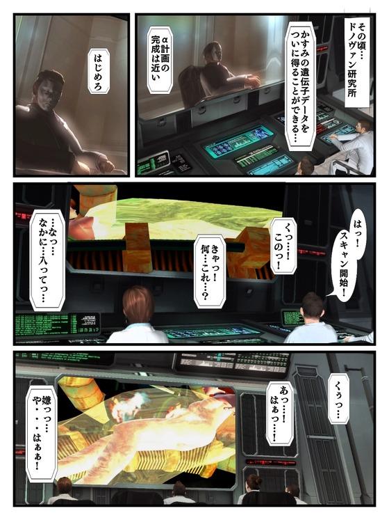 【DOA】敗北したカスミ!敵に捕らえられちゃうソフトリョナエロ漫画www