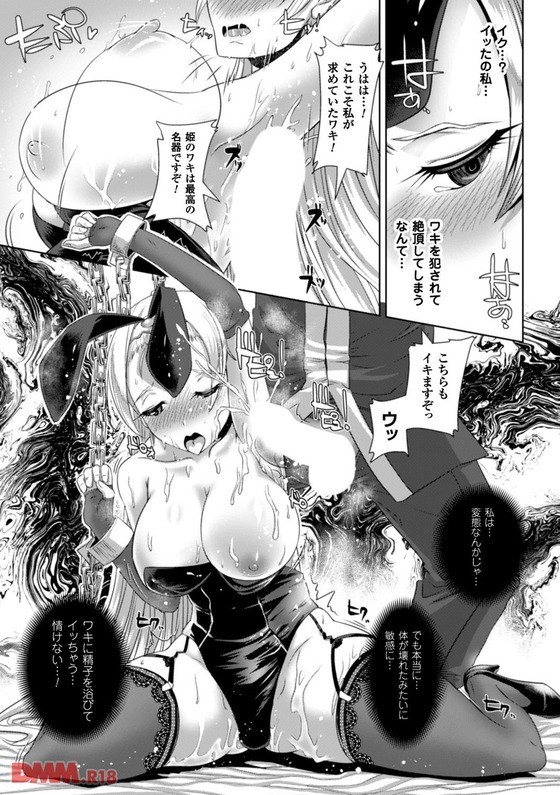 【腋責め絶頂!】変態大臣「女の体をどこでも性感帯に変える秘薬ですwww」 姫「私の腋…こんなに敏感にっ(ビクンビクン」