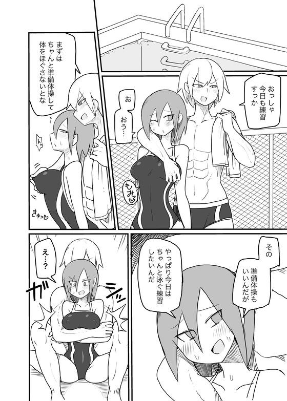 【エロ漫画】 執拗なセクハラ乳首責め!! 水泳部JKに練習と称してエロエロ指導www