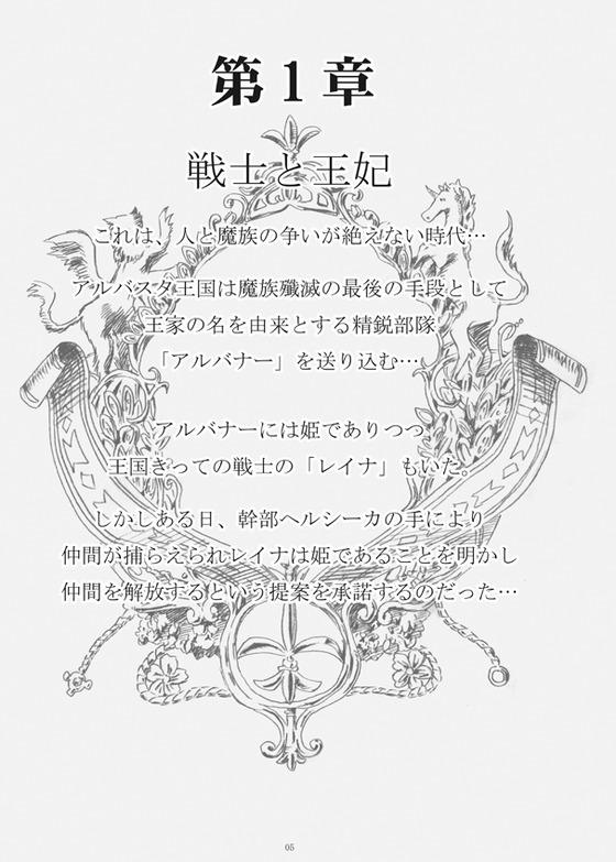 【石井高森】牢獄の戦士-レイナ-005