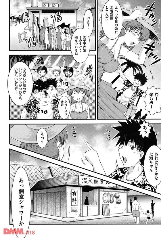 【エロ漫画】 彼女がチャラ男に寝取られた!? 海水浴で彼女の着替え中に突撃されて…