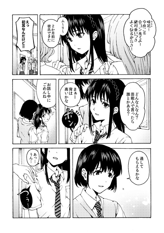 【エロ漫画】 地味女子 × 強気美少女JK!! 小型の電マで濃厚百合エッチwww