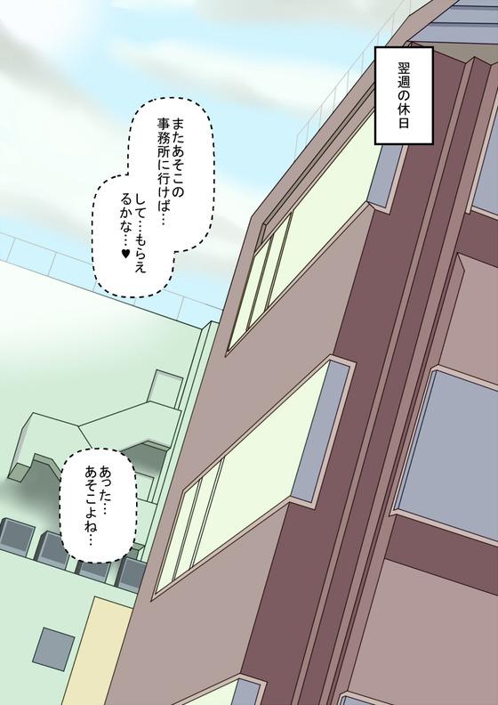 【じゃん】~地味娘ビッチ化~015
