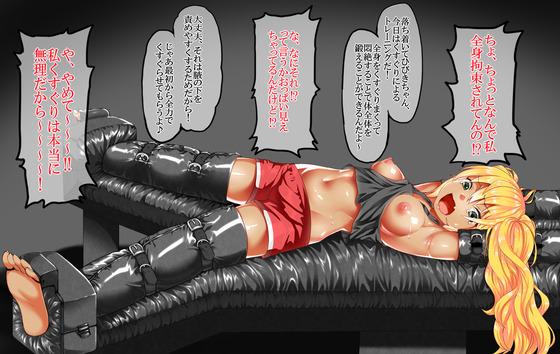 【エロ画像】「くすぐりなんかに屈しない!」→「らめぇぇええっwwwwゆるしてぇえっぇぇええwwwww」って感じの画像wwwpart04
